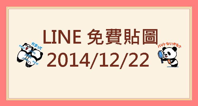 20141222-line免費貼圖-650