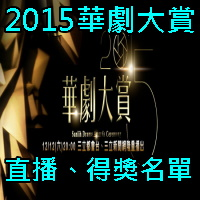 2015華劇大賞直播_setn fi