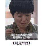 2015華劇大賞 直播、轉播、入圍名單、得獎名單 23