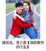 2015華劇大賞 直播、轉播、入圍名單、得獎名單 32