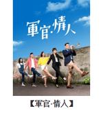2015華劇大賞 直播、轉播、入圍名單、得獎名單 64