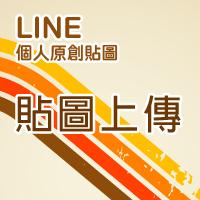 LINE原創貼圖-完整上傳流程-SP