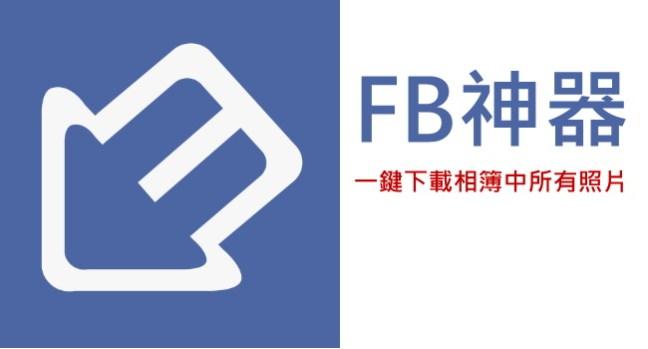 【FB神器】一鍵下載臉書相簿的所有照片!Google Chrome程式打包社團、朋友的相片!