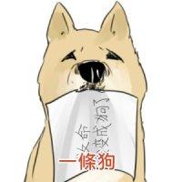 一條狗網路漫畫