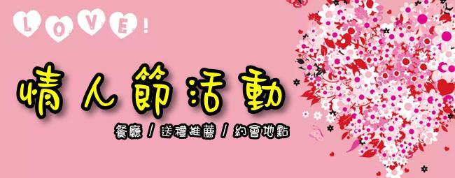 情人節banner