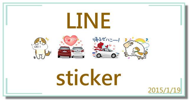 20150119_LINE_免費貼圖