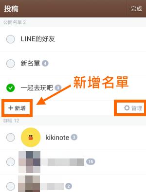 LINE動態消息設定_7