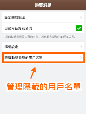 LINE動態消息隱藏2_