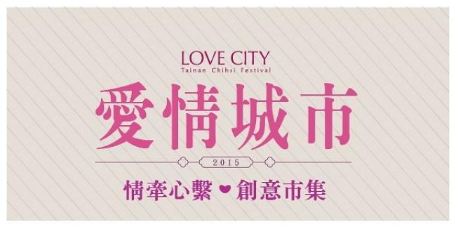【2015台南情人節】活動、餐廳、去處、禮物、卡片、巧克力、花、套餐 1