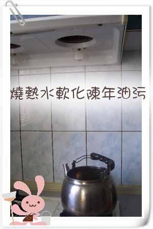 燒熱水軟化汙垢