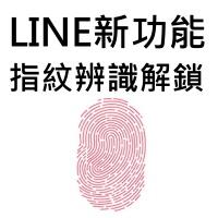 LINE指紋辨識解鎖功能(iOS)_SP