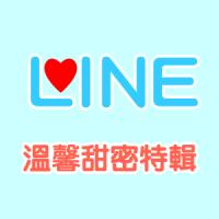 LINE貼圖_溫馨甜蜜特輯