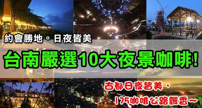 nv台南10大夜景-banner