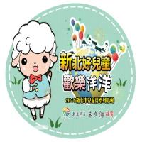 【新北兒童節】2015慶祝活動,送限量禮物_SP