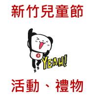 【新竹兒童節】2015慶祝活動,送限量禮物_sp