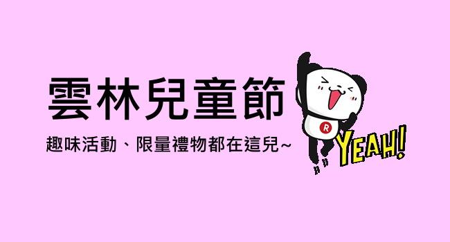 【雲林兒童節】2015慶祝活動,送限量禮物