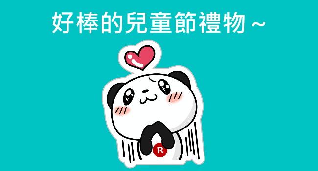 【雲林兒童節】2015慶祝活動,送限量禮物1