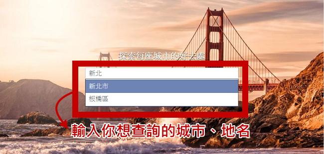 【FB 新功能】出外靠臉書,搜尋每個城市的好去處1