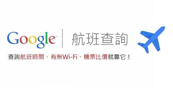 【Google新功能】航班時間、有無Wi-Fi、機票價格全都錄_650
