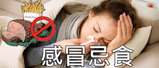 感冒禁吃食物