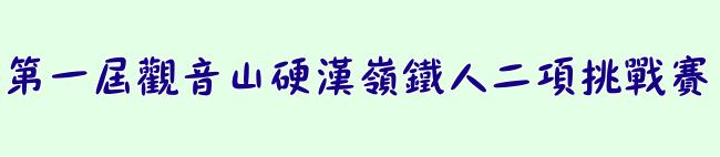 第一屆觀音山硬漢嶺鐵人二項挑戰賽