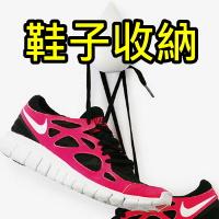 【鞋子收納】整理鞋 櫃、鞋架、鞋盒_sp