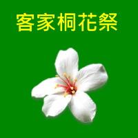 2015客家桐花祭_SP