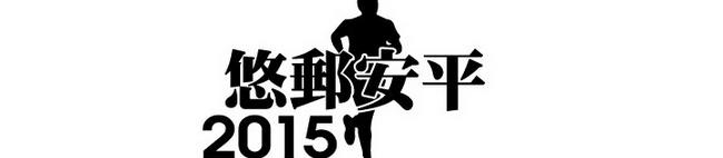 2015 悠郵安平路跑