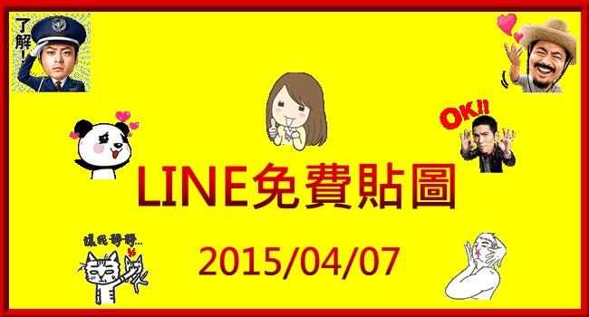 20150407-line免費貼圖