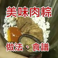 包肉粽方法、食譜_sp