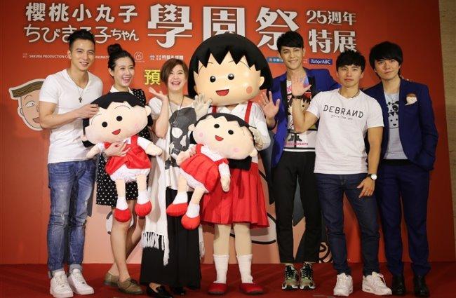 櫻桃小丸子學園祭-25週年特展2