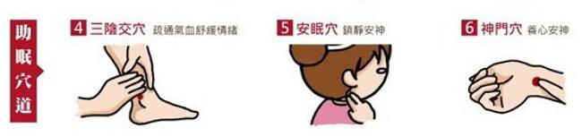 失眠原因、治療方法9