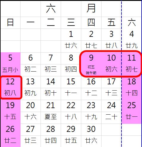 2016端午節