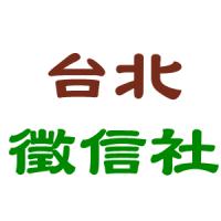 台北徵信社推薦3