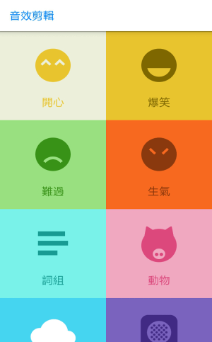 FB Messenger新功能-應用程式3