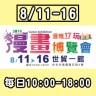2016漫畫博覽會-ps