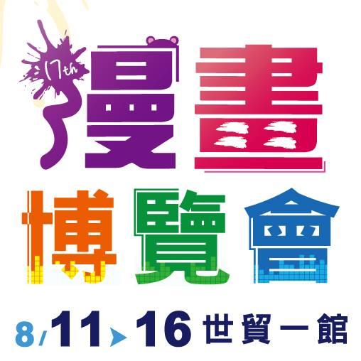 2016漫畫博覽會.漫博-ps3