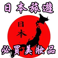 170424 日本必買美妝品