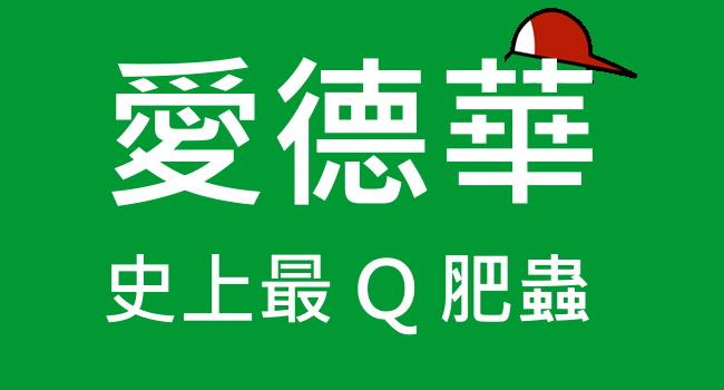 LINE免費貼圖_愛德華 1