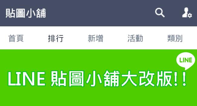 LINE貼圖小舖大改版(5)
