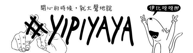Yipiyaya-原創作家介紹欄位