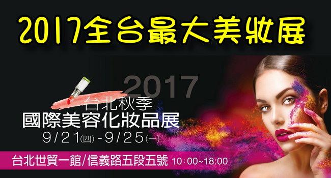 台北國際秋冬美容化妝品展