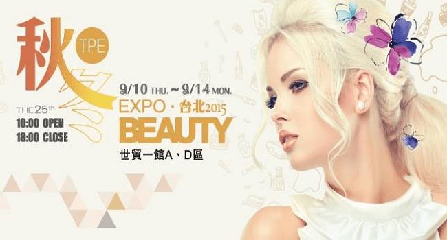 台北美容展Cover