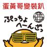 LINE動態貼圖_蛋黃哥