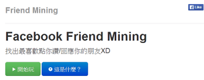 friend mining