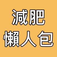 減肥減重20150918-21