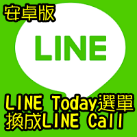 170316 LINE設定選單 (2)安卓