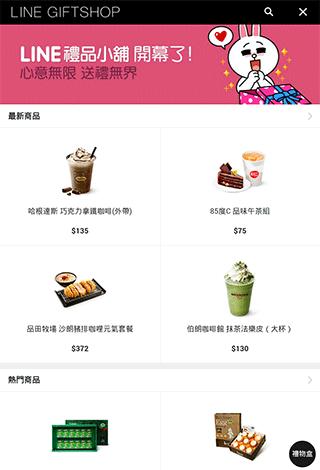 LINE禮品小舖GIFT SHOP (3)