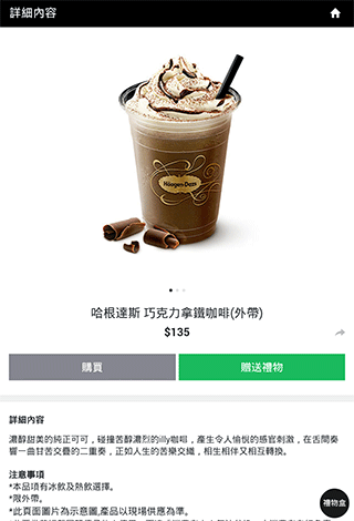 LINE禮品小舖GIFT SHOP (4)