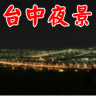 Nightview icon
